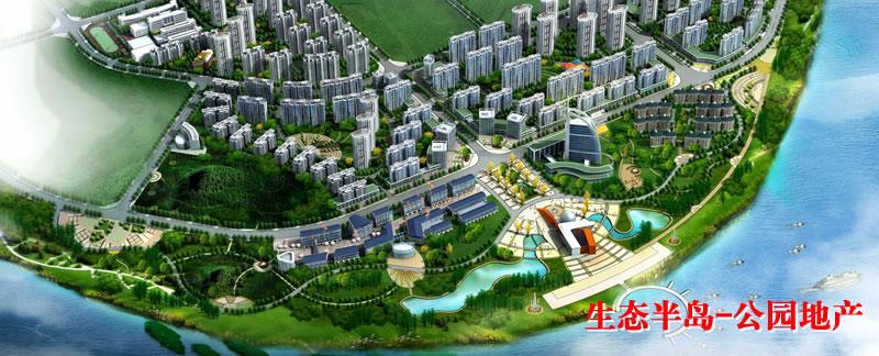 生态半岛-公园地产项目用地位于衡南县城区北端湘江回水湾以南,云集